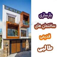 پیمانکاری و بازسازی ساختمان طالبی در مشهد