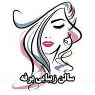 سالن زیبایی بهارآفرین در مشهد