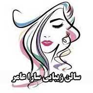 سالن زیبایی بانو ظروفچیان در مشهد