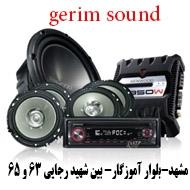 سیستم صوتی گریم ساند در مشهد