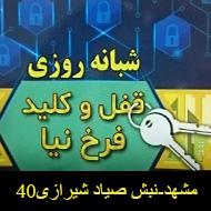 قفل و کلید سازی فرخ نیا در صیاد شیرازی مشهد