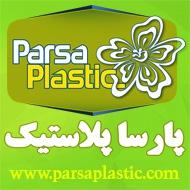 پارسا پلاستیک در مشهد