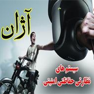 سیستم های امنیتی آژان در مشهد