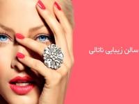 سالن زیبایی ناتلی در تهران
