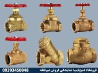 نمایندگی فروش شیر فلکه در مشهد