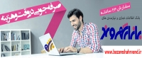 درج وثبت آگهی رایگان و تبلیغات اینترنتی در صفحه اول گوگل ارومیه