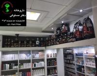 داروخانه دکتر مستوفی محدوده بلوار پیروزی مشهد