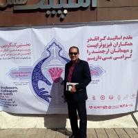 کلینیک فیزیوتراپی نشاط در مشهد