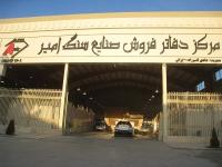 صنایع سنگ امیر قاسم زاده در مشهد