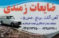 ضایعات آهن لوازم دست دوم منزل در مشهد