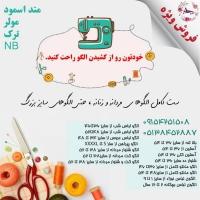 آموزشگاه طراحی دوخت و صنایع دستی آگاه در مشهد