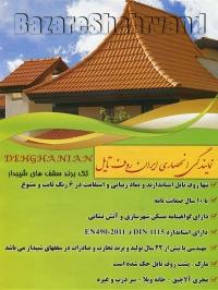 نمایندگی انحصاری ایران روف تایل در مشهد