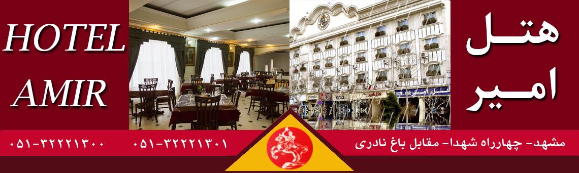 بهترین هتل در محدوده حرم امام رضا،هتل امیر