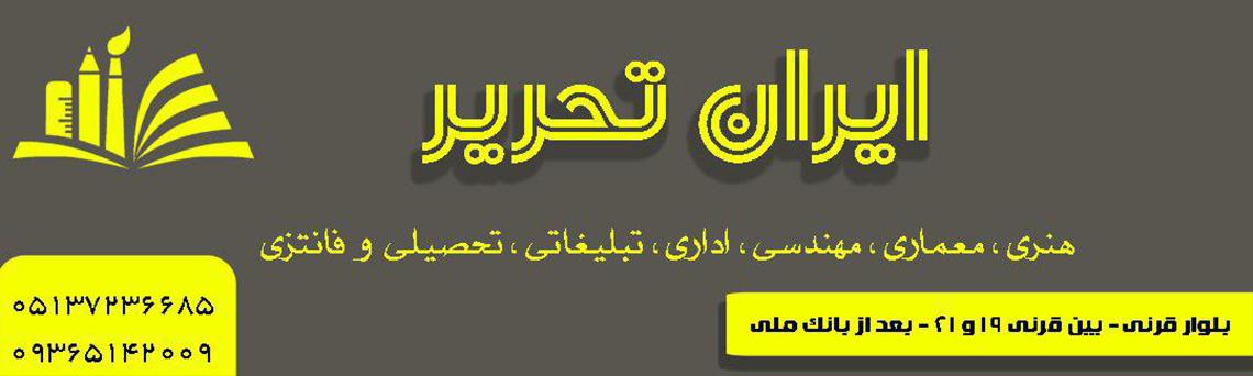 فروشگاه لوازم اداری هنری معماری در مشهد