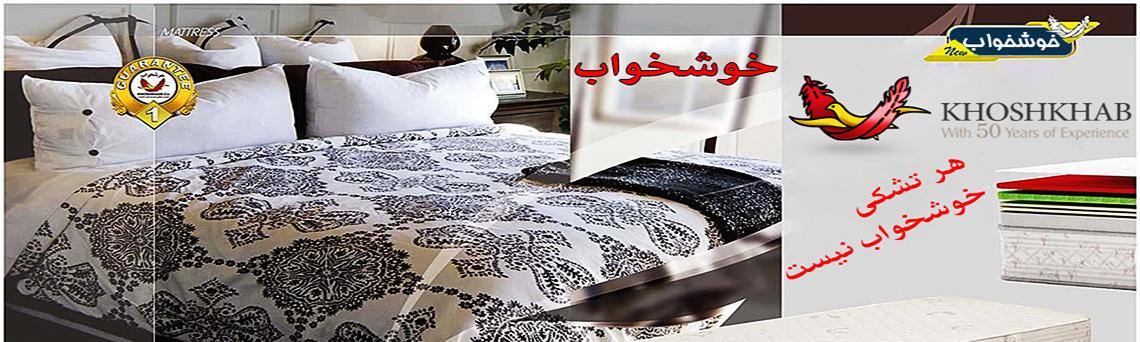 شرکت خوشخواب تهران