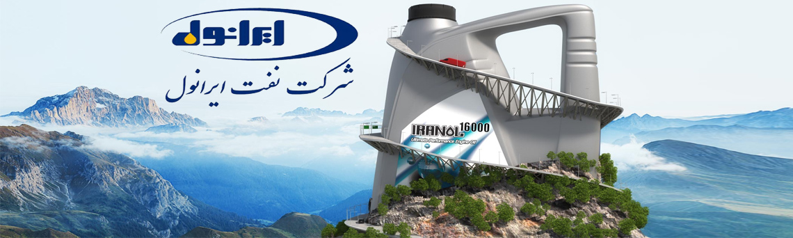 شرکت نفت ایرانول