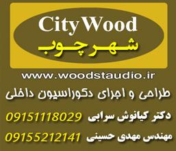 طراحی و اجرای دکوراسیون داخلی در مشهد شهر چوب