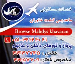 آژانس مسافرتی ماهدیس گشت خاوران  مشهد