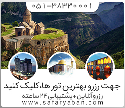 آژانس مسافرتی ژورک سعادت مشهد