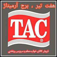 کالای خواب و حمام TAC آرمیتاژ گلشن مشهد