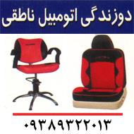 تعمیر و دوخت انواع صندلی اتومبیل و اداری در مشهد