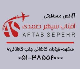 آژانس مسافرتی آفتاب سپهر صمدی مشهد