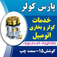 خدمات شارژ و تعمیرات کولر اتومبیل در مشهد
