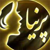 سالن زبيايي و اپیلاسیون پرنیا در مشهد