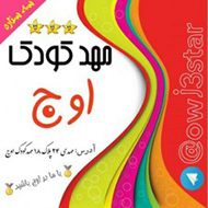پیش دبستانی و مهد کودک اوج در مشهد