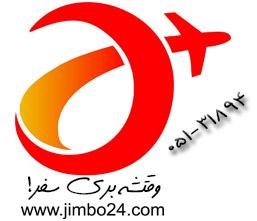 گروه آژانس های مسافرتی جیمبو در مشهد