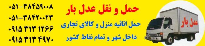 شركت حمل و نقل عدل بار مشهد