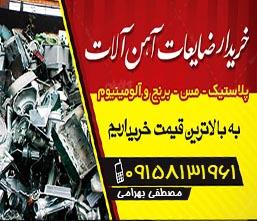 خرید ضایعات آهن لوازم دست دوم منزل در مشهد