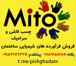 فروش مواد شیمیایی ساختمانی و چسب کاشی و سرامیک در مشهد