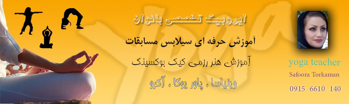 آموزش عمومی و خصوصی یوگا ایروبیک و کیک بوکسینگ در مشهد