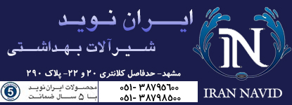 نمایندگی شیرآلات ایران نوید مشهد
