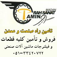 فروش انواع فیلترهای صنعتی راهسازی و پالایشگاهی در مشهد