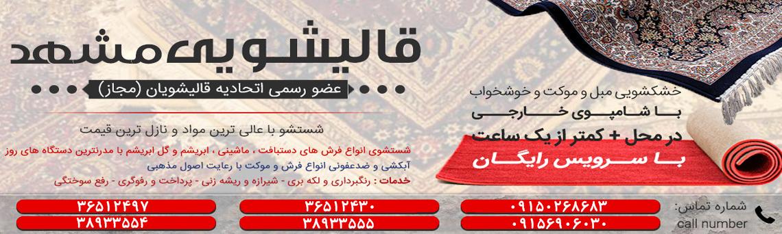 شرکت قالیشویی مشهد