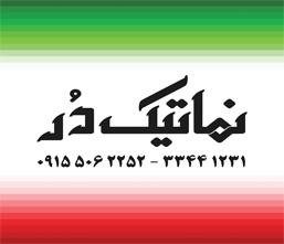 نماتیک در فروش و خدمات دربهای اتوماتیک در مشهد و شهرستانها