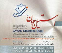 طراحی و مجری نرده های استنلس استیل در مشهد