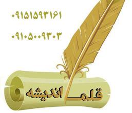 آموزشگاه علمی آزاد قلم و اندیشه در مشهد