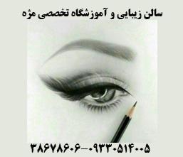 سالن زیبایی و آموزشگاه تخصصی مژه در مشهد
