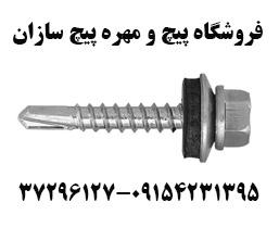 فروشگاه پیچ و مهره پیچ سازان در مشهد