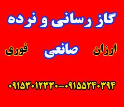 دفتر خدمات گازرسانی امید خراسان در مشهد