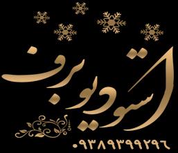 آتلیه و استودیو برف مشهد