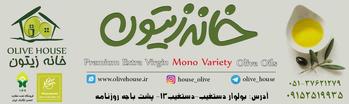 فروش انواع زیتون و روغن زیتون در مشهد