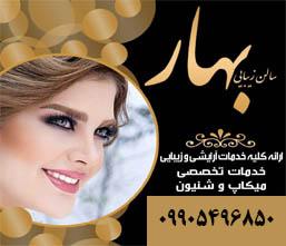 سالن زیبایی بهار در مشهد