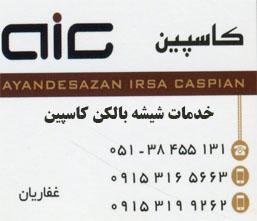 خدمات و نصب شیشه بالکن در مشهد