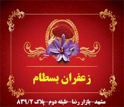 نمایندگی زعفران بسطام در مشهد