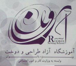 آموزشگاه خیاطی و طراحی دوخت روبان در مشهد