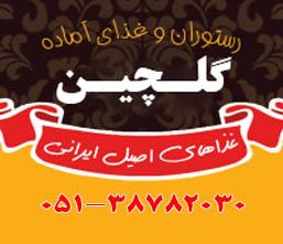 رستوران و غذای آماده گلچین در مشهد